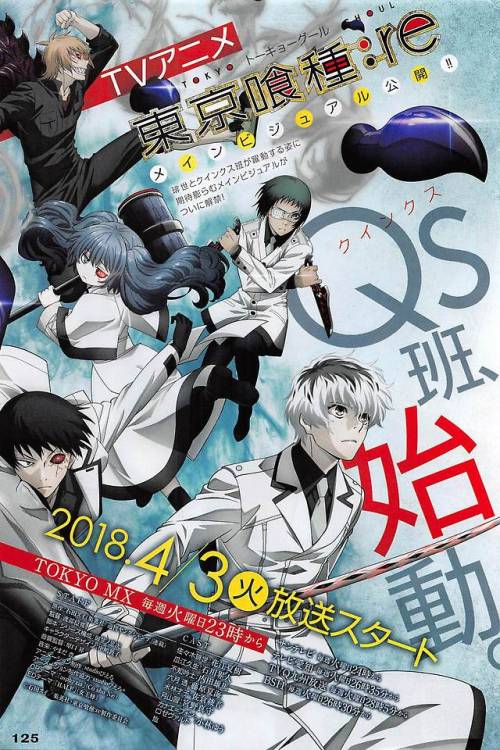 http://multianime.com.mx/wp-content/uploads/2018/03/Tokyo-Ghoul-re.jpg